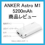 anker5200m1アイキャッチ2