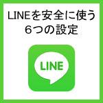 LINEのセキュリティ設定アイキャッチ画像