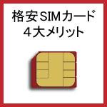 SIMメリットアイキャッチ