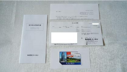 トーシン株主優待券1