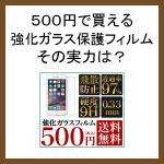 強化ガラス保護フィルム500円