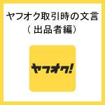 ヤフオク文言出品者編アイキャッチ