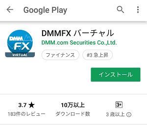 DMMFXアプリのインストール画面