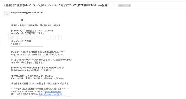DMMFX口座開設1万円キャッシュバック