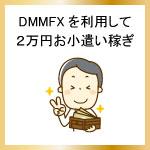 DMMFXで2万円お小遣い稼ぎ