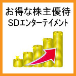 SDエンターテイメント株主優待