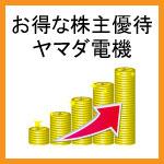 お得な株主優待ヤマダ電機
