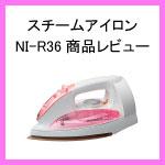 NI-R36の商品レビュー