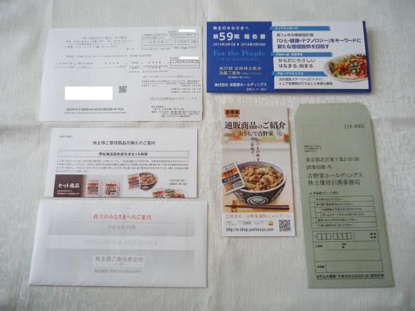 吉野家の株式関係書類