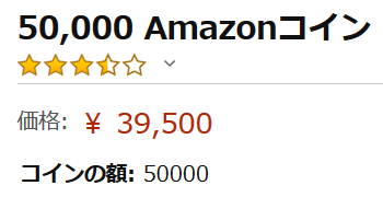 Amazon50000コイン