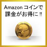Amazonコイン課金アイキャッチ
