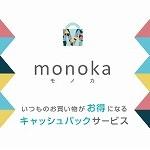 monokaアイキャッチ画像