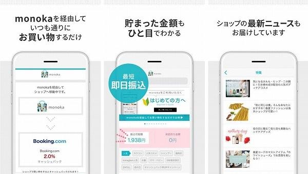 iOS版monokaアプリ